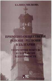 05.Book Milkova Regions