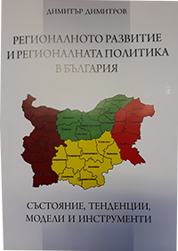 07.D.Dimitrov Regional policy and regional development